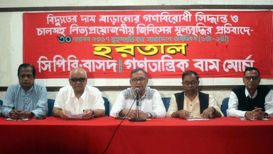 Left parties calls strike for Thursday