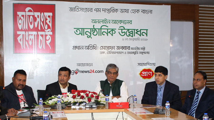 Campaign launches to recognize Bangla as UN official language