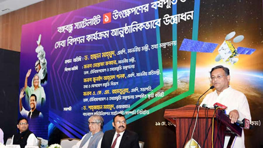 Digital Bangladesh now a reality: Information Minister