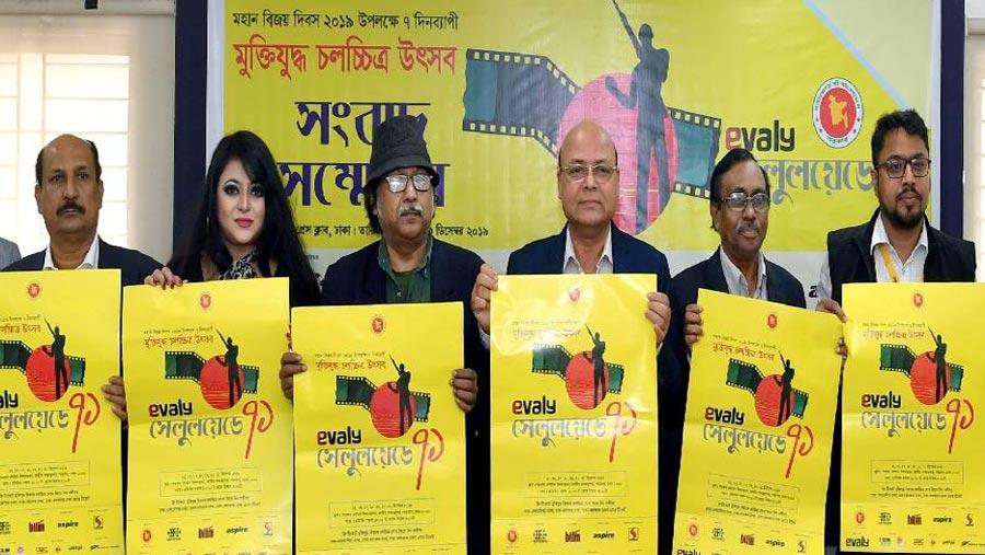 Seven-day Liberation War film festival starts Dec 15