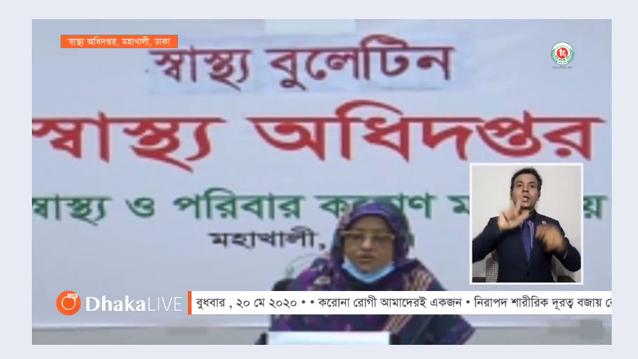 Bangladesh reports 16 more Covid-19 deaths, 1617 cases